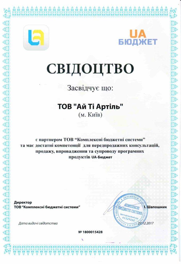 Свидетельство на право продаж UA-Бюджет для iT.Artel