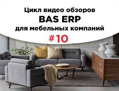 BAS ERP для мебельных компаний #10   Глобальные НСИ. Структура номенклатуры. Часть 1