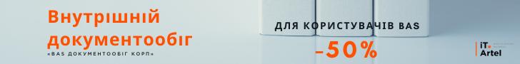 эдо_скидка 50%_iT.Artel