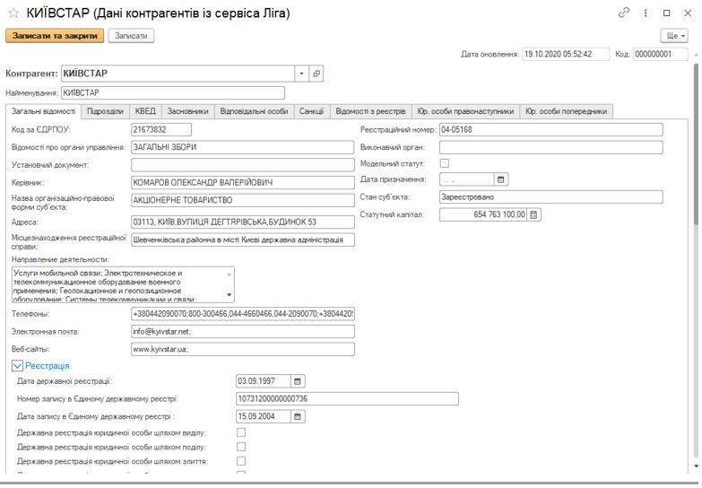 интеграция 1С или БАС с конрагент от Лига_Control.iT_от iT.Artel