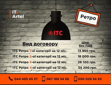 ІТС Ретро_інформаційно-технологічна підтримка програм попереднього покоління_УТП_УВП_iT.Artel